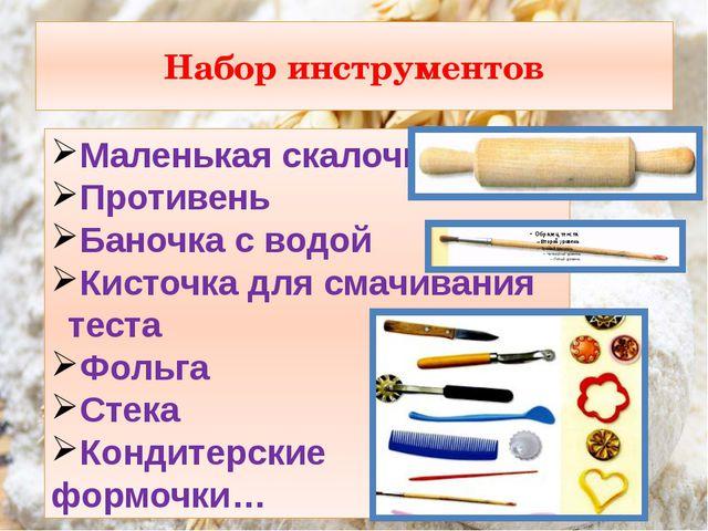 Набор инструментов Маленькая скалочка Противень Баночка с водой Кисточка для...
