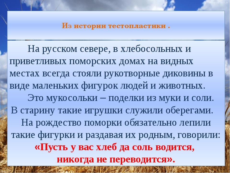 Из истории тестопластики . На русском севере, в хлебосольных и приветливых п...