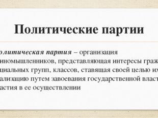 Политические партии Политическая партия – организация единомышленников, предс