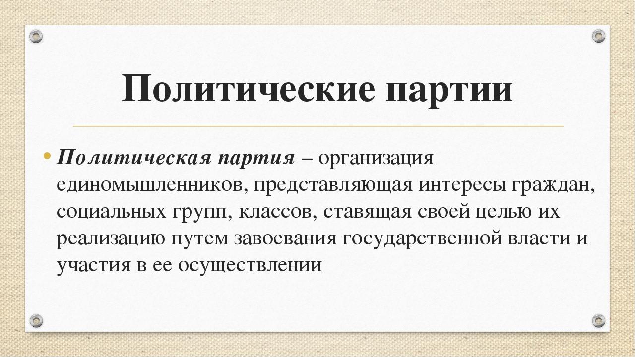 Политические партии Политическая партия – организация единомышленников, предс...