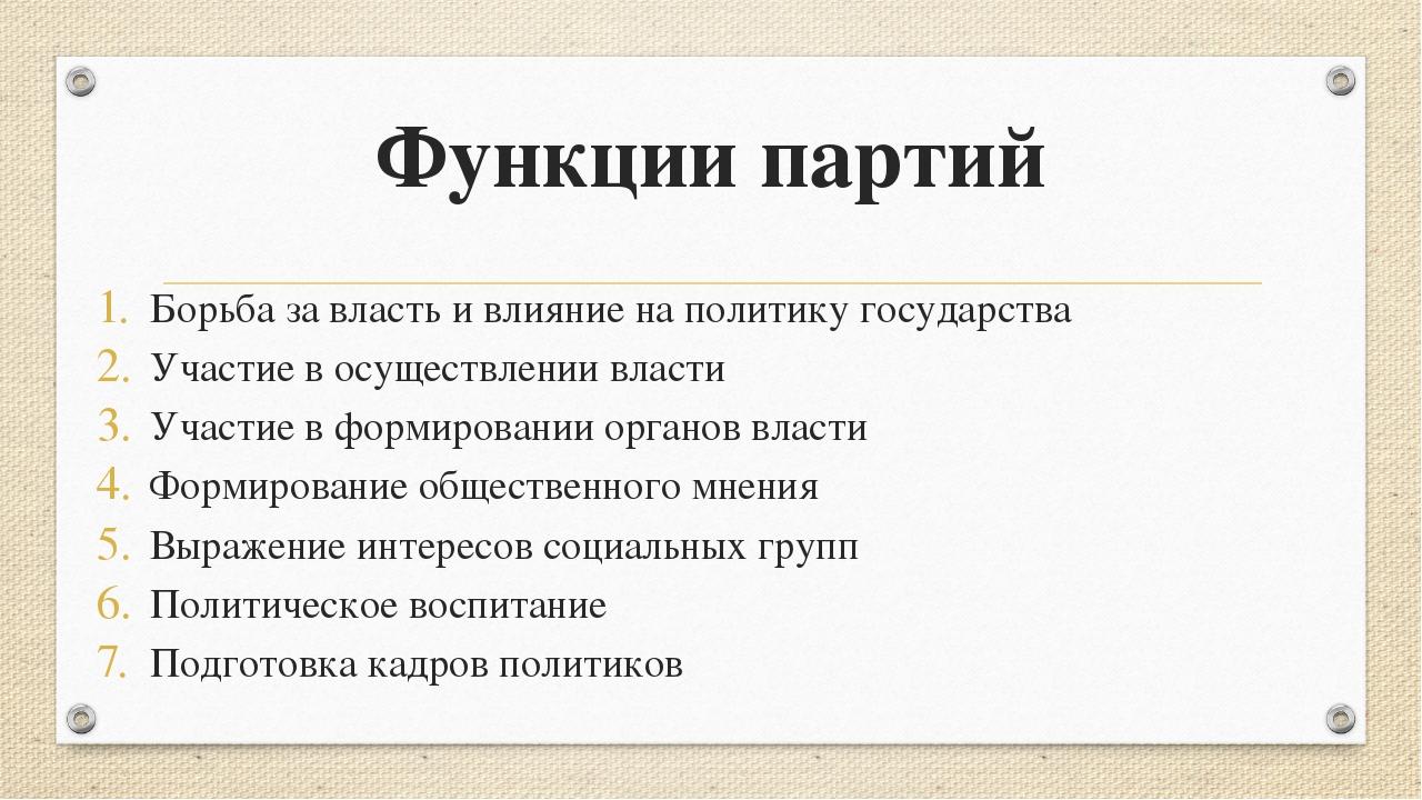 Функции партий Борьба за власть и влияние на политику государства Участие в о...