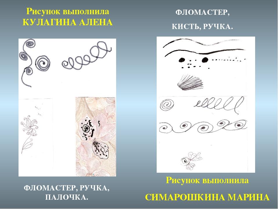 Рисунок выполнила КУЛАГИНА АЛЕНА Рисунок выполнила СИМАРОШКИНА МАРИНА ФЛОМАСТ...