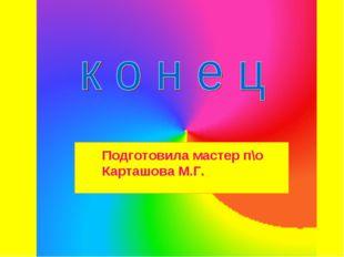 Подготовила мастер п\о Карташова М.Г.