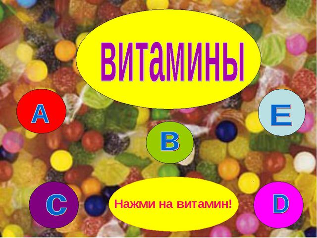 Нажми на витамин!