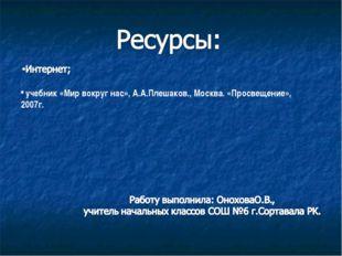 учебник «Мир вокруг нас», А.А.Плешаков., Москва. «Просвещение», 2007г.