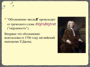 """""""Обозначение числа происходит от греческого слова  (""""окружность"""")."""