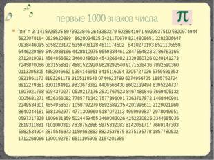 """""""пи"""" = 3. 1415926535 8979323846 2643383279 5028841971 6939937510 5820974944 5"""