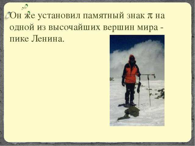 Он же установил памятный знак  на одной из высочайших вершин мира - пике Лен...