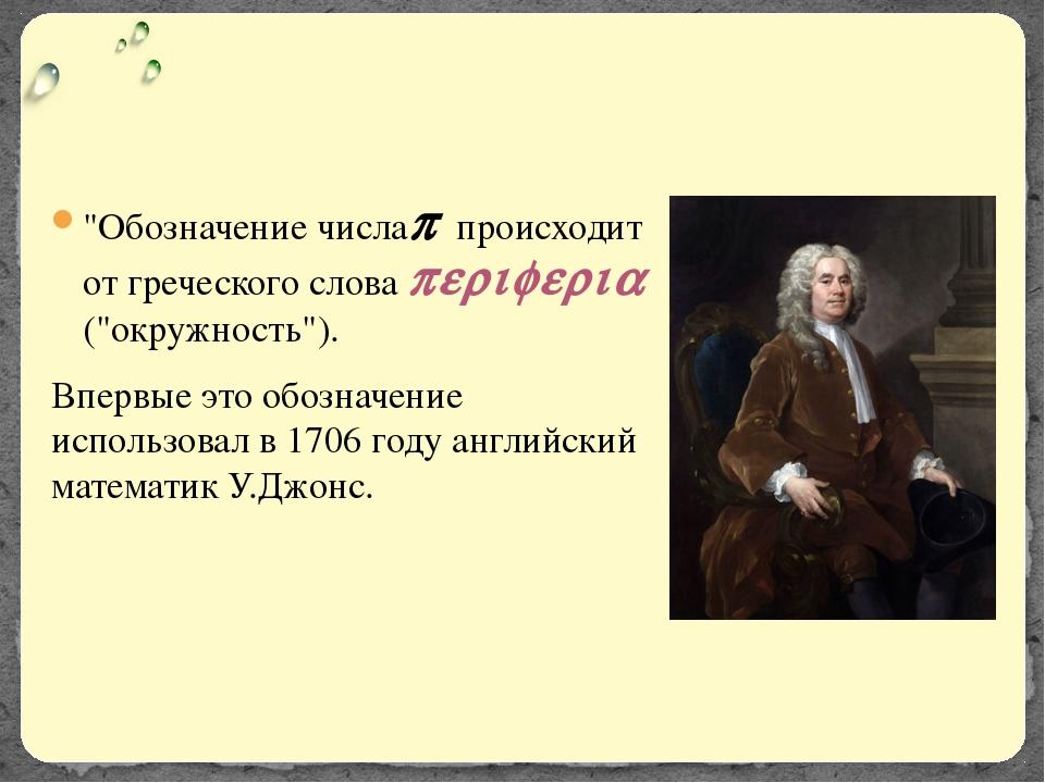 """""""Обозначение числа происходит от греческого слова  (""""окружность"""")...."""