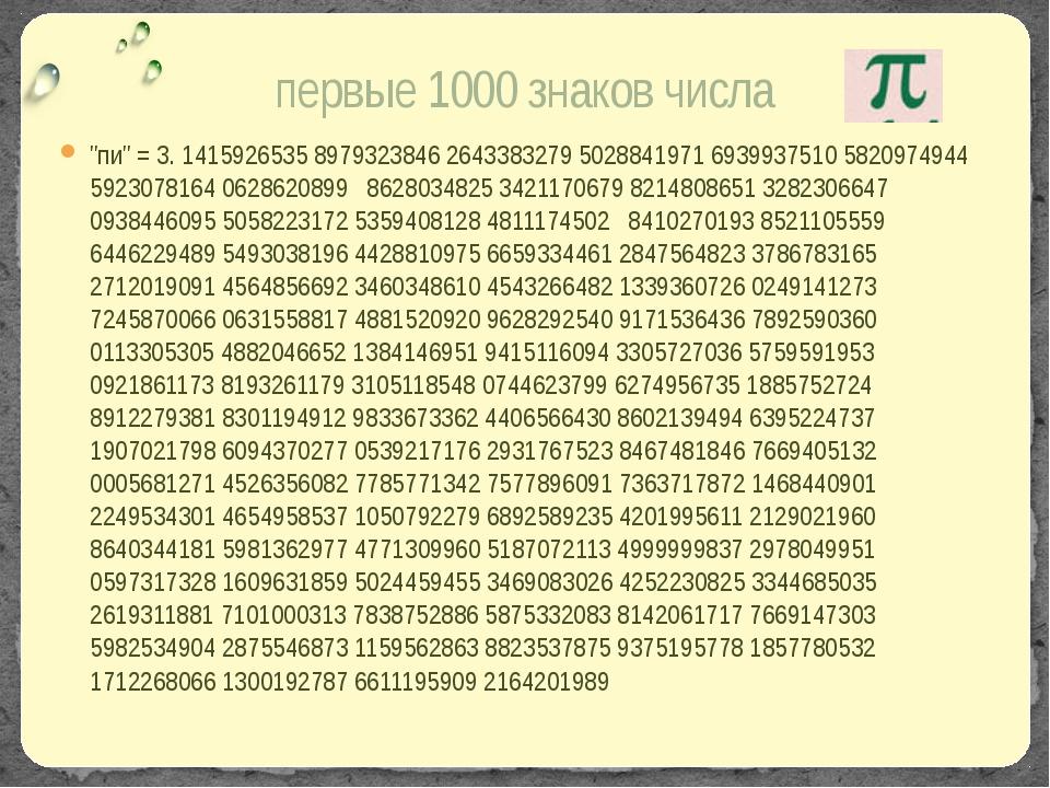 """""""пи"""" = 3. 1415926535 8979323846 2643383279 5028841971 6939937510 5820974944 5..."""