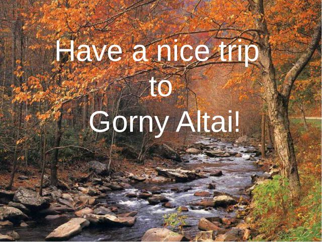 Have a nice trip to Gorny Altai!