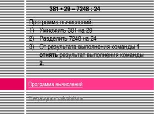 The program calculations Программа вычислений Программа вычислений: Умножить