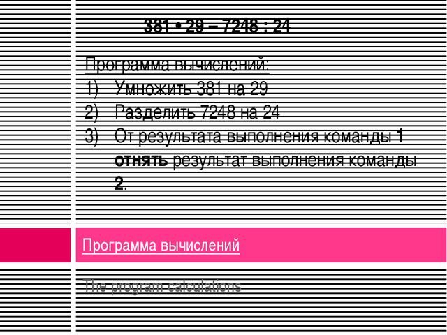 The program calculations Программа вычислений Программа вычислений: Умножить...