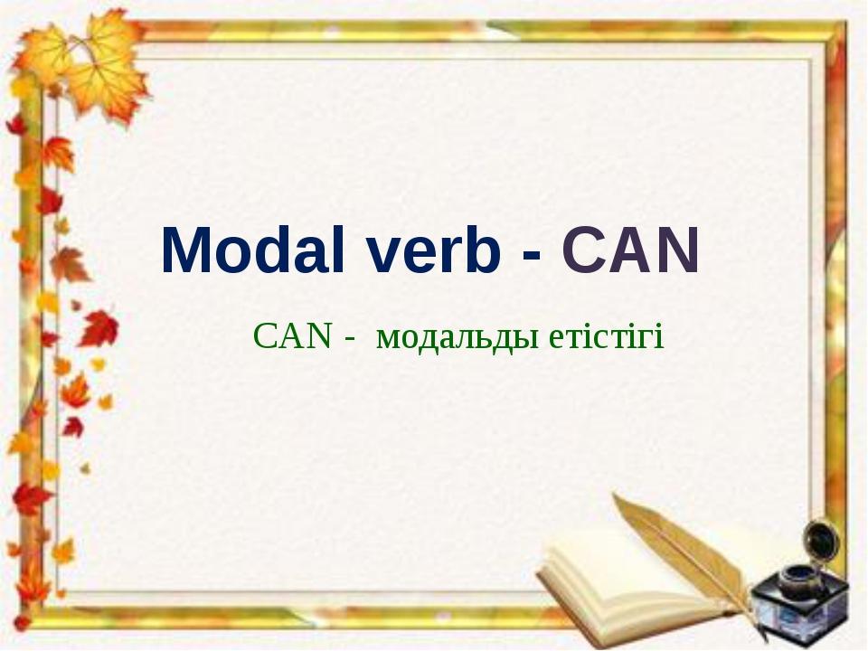 Modal verb - CAN CAN - модальды етістігі