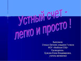 Выполнила: Станько Евгения, учащаяся 7 класса МОУ «Икейская СОШ» Руководитель