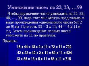 Чтобы двузначное число умножить на 22, 33, 44, …, 99, надо этот множитель пр