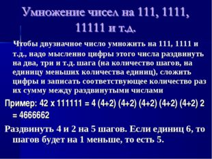Чтобы двузначное число умножить на 111, 1111 и т.д., надо мысленно цифры это