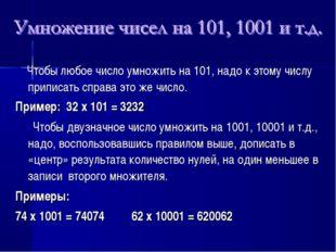 Чтобы любое число умножить на 101, надо к этому числу приписать справа это ж