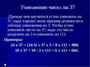 Прежде чем научиться устно умножать на 37, надо хорошо знать признак делимос