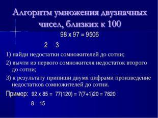 98 х 97 = 9506 2 3 1) найди недостатки сомножителей до сотни; 2) вычти из пер