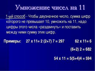 1-ый способ - Чтобы двузначное число, сумма цифр которого не превышает 10, у