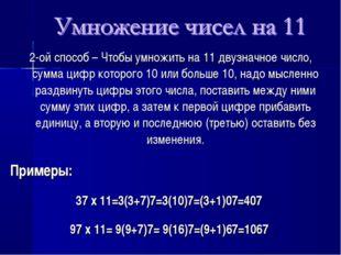 2-ой способ – Чтобы умножить на 11 двузначное число, сумма цифр которого 10