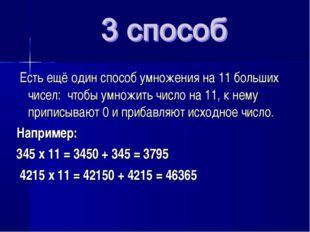 Есть ещё один способ умножения на 11 больших чисел: чтобы умножить число на