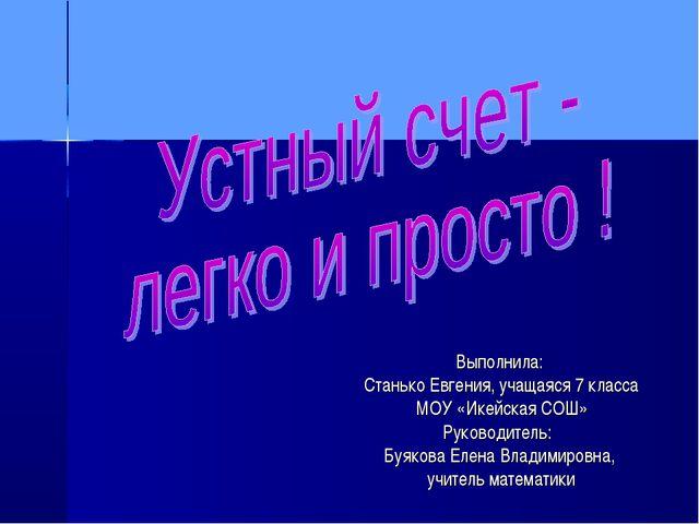 Выполнила: Станько Евгения, учащаяся 7 класса МОУ «Икейская СОШ» Руководитель...