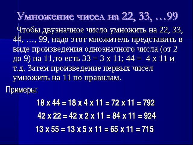 Чтобы двузначное число умножить на 22, 33, 44, …, 99, надо этот множитель пр...