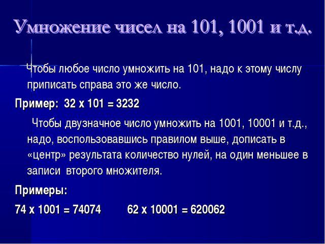 Чтобы любое число умножить на 101, надо к этому числу приписать справа это ж...