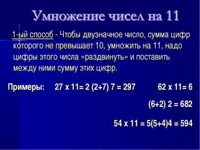 1-ый способ - Чтобы двузначное число, сумма цифр которого не превышает 10, у...
