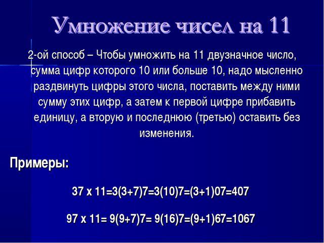 2-ой способ – Чтобы умножить на 11 двузначное число, сумма цифр которого 10...