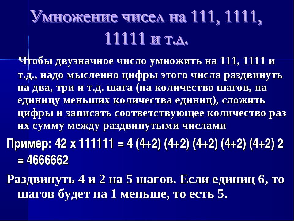 Чтобы двузначное число умножить на 111, 1111 и т.д., надо мысленно цифры это...