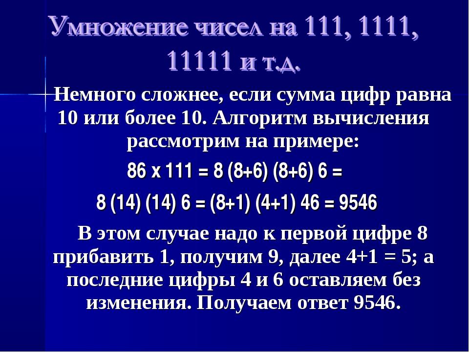 Немного сложнее, если сумма цифр равна 10 или более 10. Алгоритм вычисления...