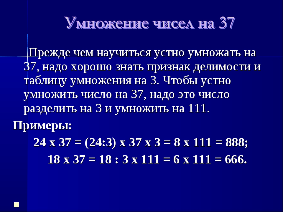 Прежде чем научиться устно умножать на 37, надо хорошо знать признак делимос...