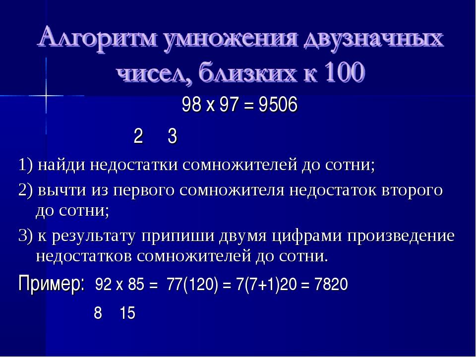 98 х 97 = 9506 2 3 1) найди недостатки сомножителей до сотни; 2) вычти из пер...