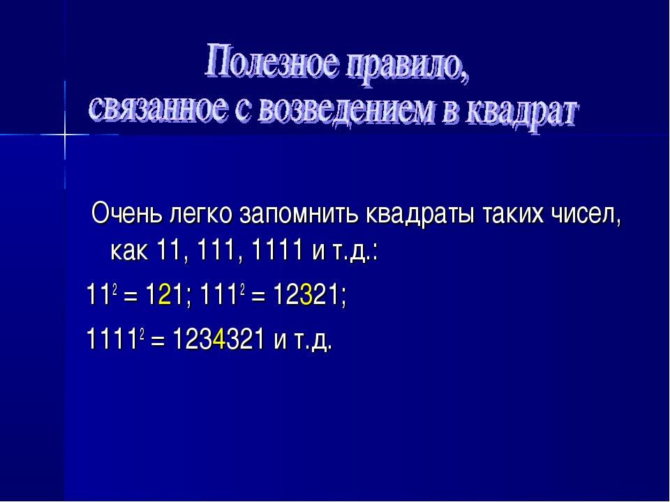 Очень легко запомнить квадраты таких чисел, как 11, 111, 1111 и т.д.: 112 =...
