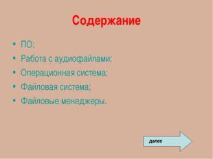Содержание ПО; Работа с аудиофайлами; Операционная система; Файловая система;