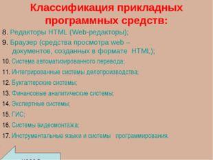 Классификация прикладных программных средств: 8. Редакторы HTML (Web-редактор