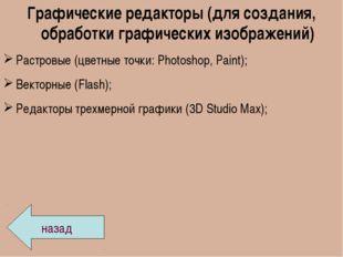 Графические редакторы (для создания, обработки графических изображений) Растр