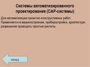 Системы автоматизированного проектирования (CAP-системы) Для автоматизации пр