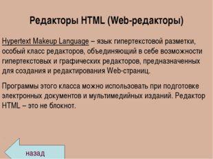 Редакторы HTML (Web-редакторы) Hypertext Makeup Language – язык гипертекстово