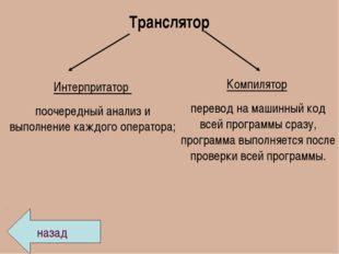 Транслятор Компилятор перевод на машинный код всей программы сразу, программа