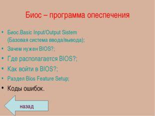 Биос – программа опеспечения Биос. Basic Input/Output Sistem (Базовая система