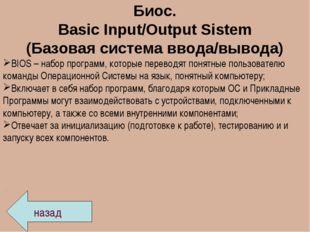 Биос. Basic Input/Output Sistem (Базовая система ввода/вывода) BIOS – набор п
