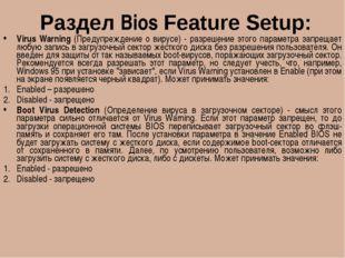 Раздел Bios Feature Setup: Virus Warning (Предупреждение о вирусе) - разрешен