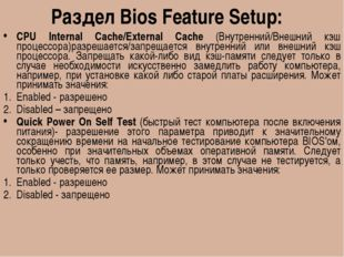 Раздел Bios Feature Setup: CPU Internal Cache/External Cache (Внутренний/Внеш