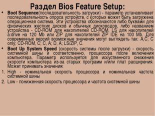 Раздел Bios Feature Setup: Boot Sequence(последовательность загрузки) - парам