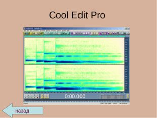 Cool Edit Pro назад