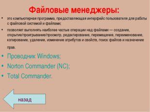 Файловые менеджеры: это компьютерная программа, предоставляющая интерфейс пол